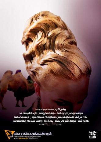گروه سایبری ترویج حجاب و عفاف - حجاب - حیا آرایش مو- زنان و دختران محجبه-شتر-پوستر حجاب- Hijab-poster