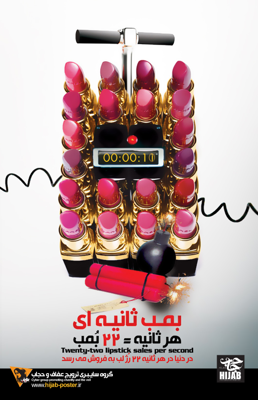 http://jafarpisheh.persiangig.com/image/main%20site/poster/cyber%20group/hijab%20poster%2003%20big.JPG