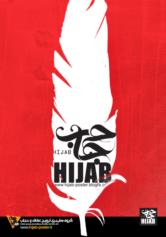 http://jafarpisheh.persiangig.com/image/main%20site/poster/cyber%20group/hijab%20poster%2026%20big.JPG