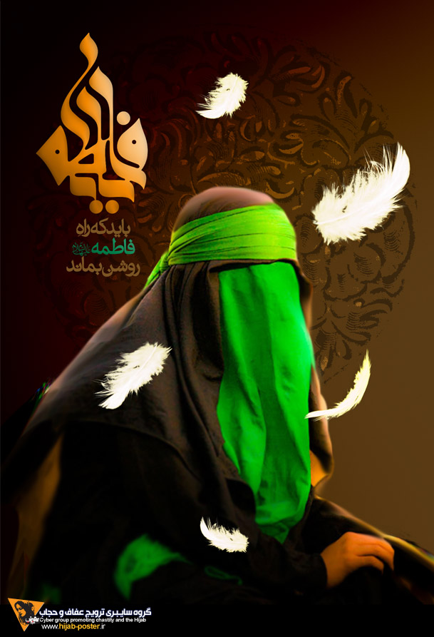 یاوران حجاب