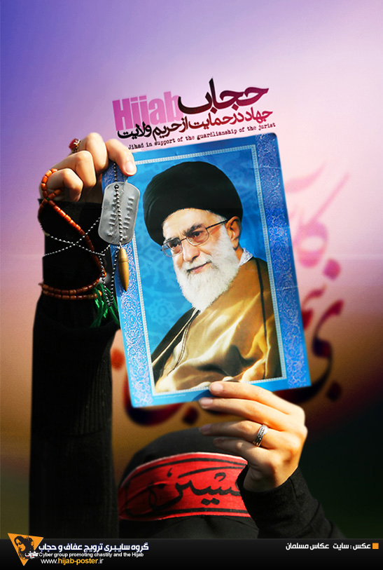 http://jafarpisheh.persiangig.com/image/main%20site/poster/cyber%20group/hijab%20poster%2092%20big.jpg