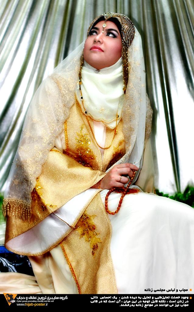 حجاب hijjab
