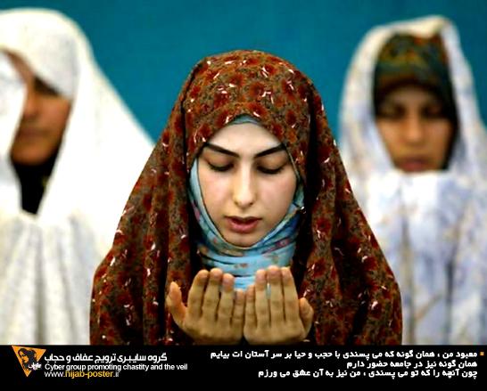 عکس دختر باحجاب چادری در حال دعا خواندن